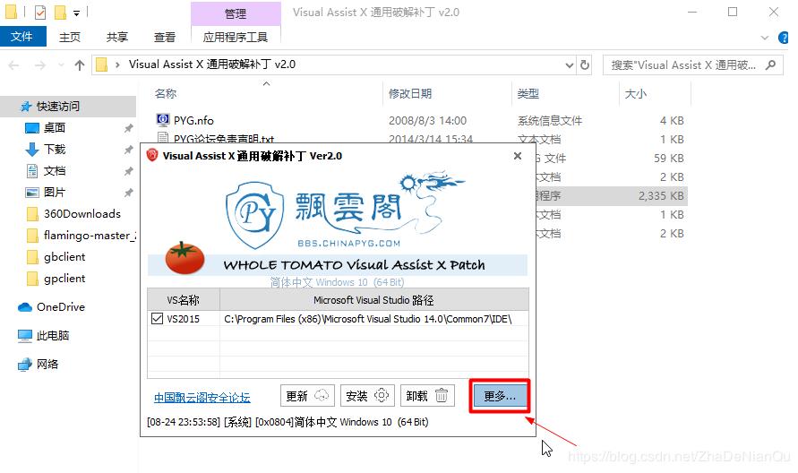 安装 Visual Studio 插件 Visual Assist