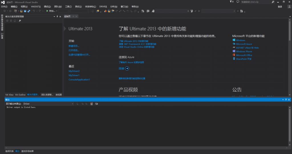 设置 Visual Studio 字体/背景/行号